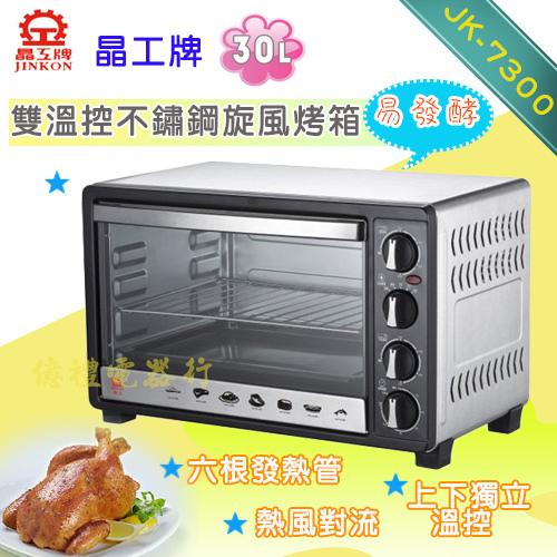 晶工30公升烤箱JK-7300(公)a