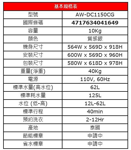 東芝10公斤變頻AW-DC1150CG規格