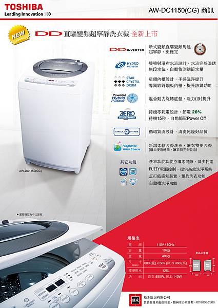 東芝10公斤變頻AW-DC1150CG廣告
