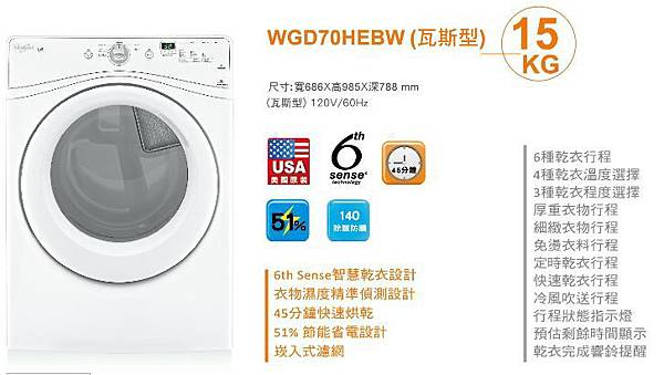 惠而浦15公斤瓦斯型乾衣機WGD70HEBW規格