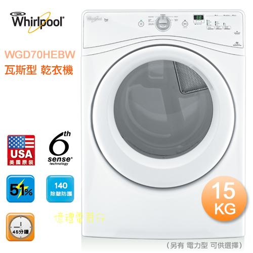 惠而浦15公斤瓦斯型乾衣機WGD70HEBW(公)a