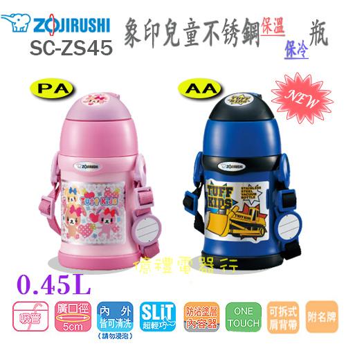象印兒童保溫045公升SC-ZS45(公)a