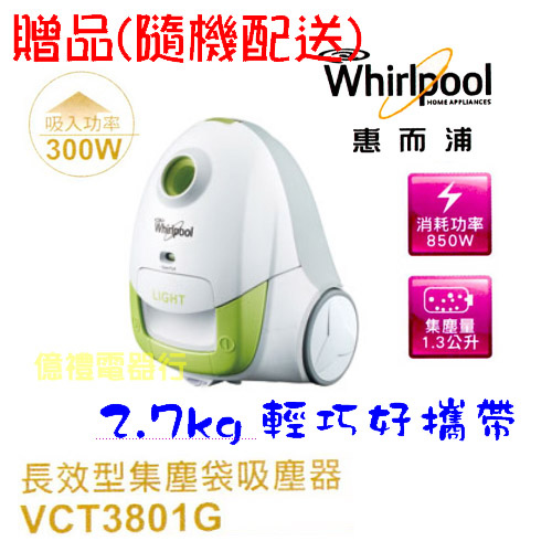 贈品:惠而浦吸塵器VCT-3801G(300W)公a
