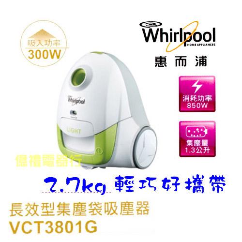 惠而浦吸塵器VCT-3801G(300W)公a