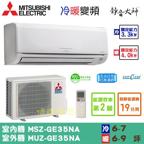 三菱分離式冷暖-7坪MSZ-GE35NA(公)a