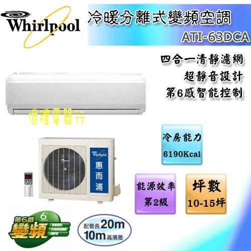 惠而浦10-15坪冷暖分離式ATI-63DCA(公)a