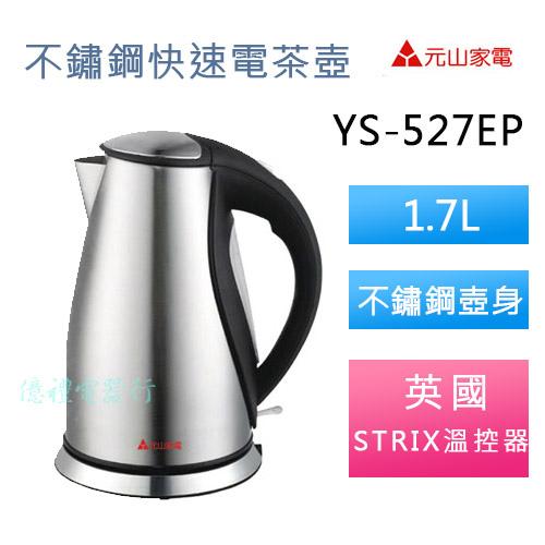 元山不銹鋼電茶壺YS-527EP(公)a