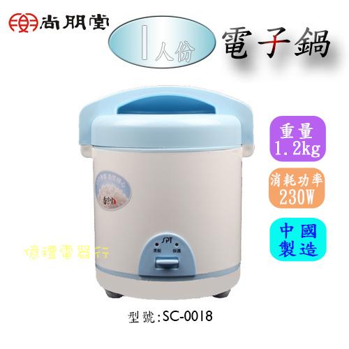 尚朋堂1人份電子鍋SC-0018(公)a