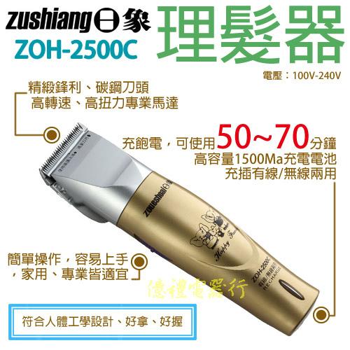 日象理髮器ZOH-2500C(公)a