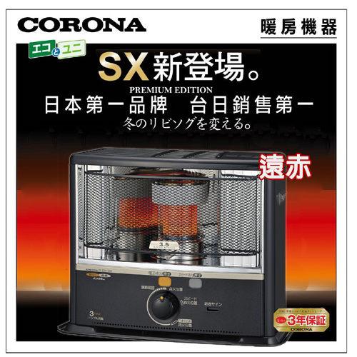 CORONA煤油爐SX-E3514WY