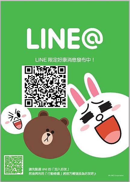 line億禮,加入好友限定消息放大版