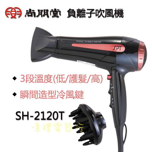 尚朋堂負離子吹風機SH-2120T(公)a