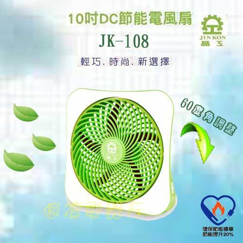 c500-JK-108
