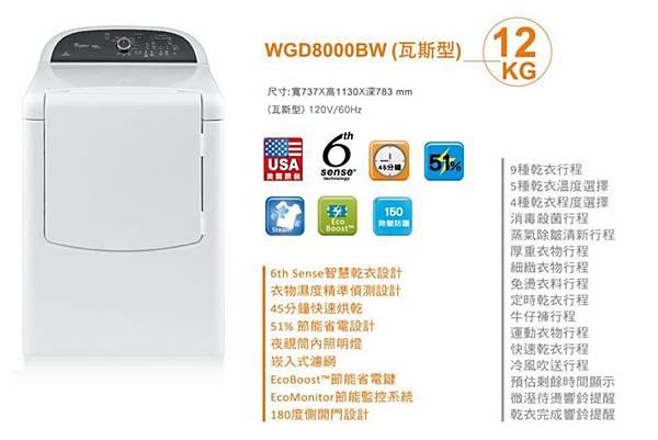 惠而浦瓦斯12公斤乾衣機WGD8000BW規格