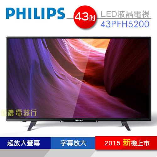 c500-philips-43PFH5200