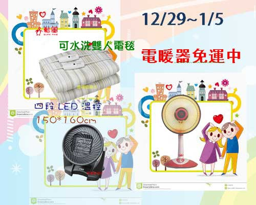 pchmoe電暖器免運500-400.jpg