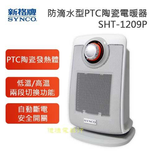 新格防滴水陶瓷電暖器SHT-1209P(公)a.jpg