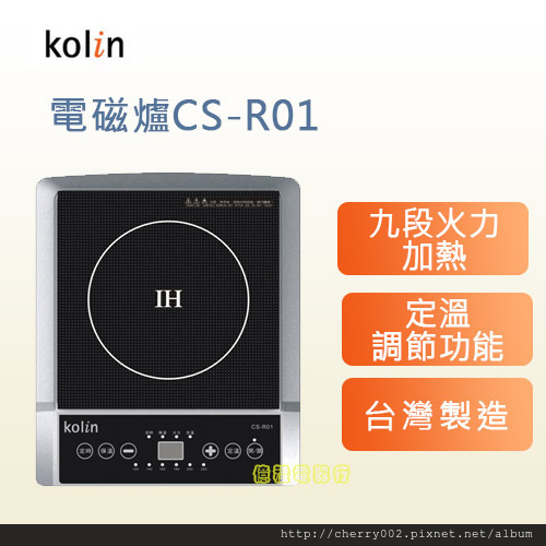 歌林電磁爐CS-R01(公)a.jpg