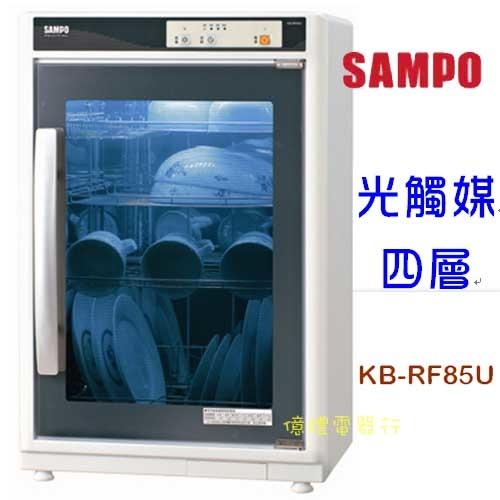 聲寶四層烘碗機KB-RF85U(公)a.jpg
