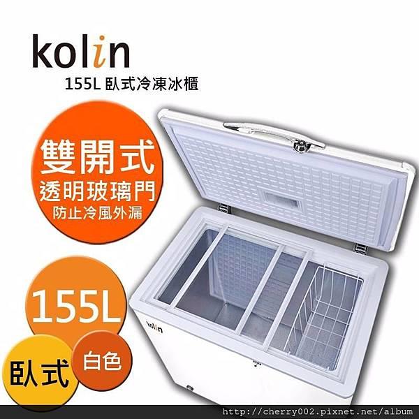 歌林115公升冷凍櫃KR-EL115F01-1.jpg