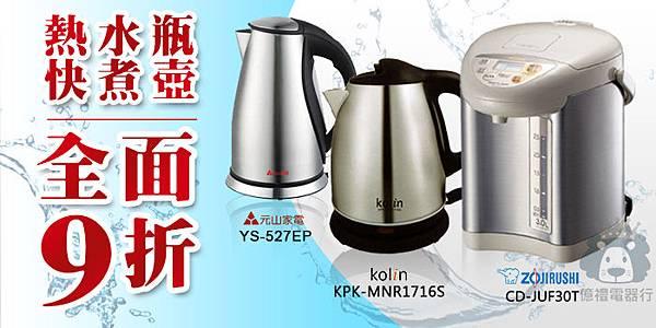 c-pchome700-350熱水瓶、快煮壺全面9折-0330.jpg