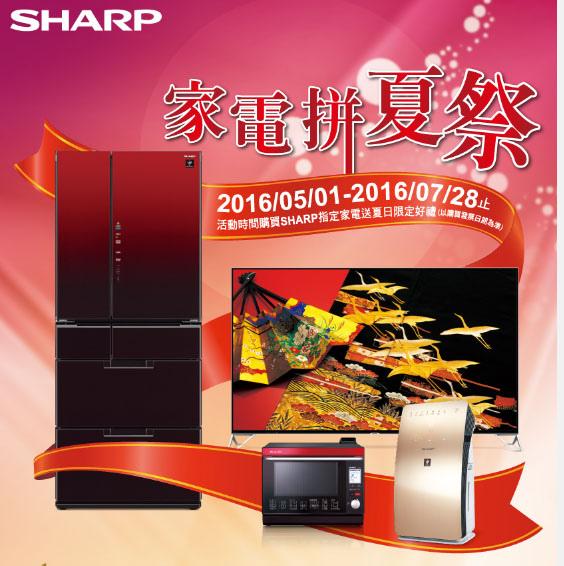2016 SHARP.jpg