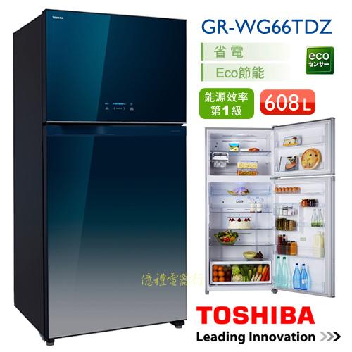 東芝二門變頻冰箱GR-WG66TDZ.jpg