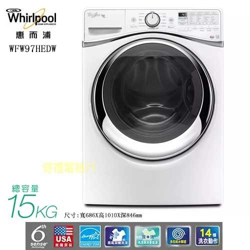 惠而浦15公斤洗衣機WFW97HEDW.jpg