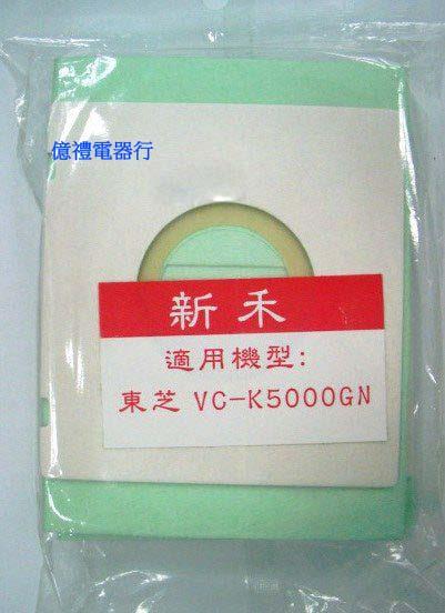 東芝吸塵器集塵袋VC-K5000GN機型專用(一包5入)