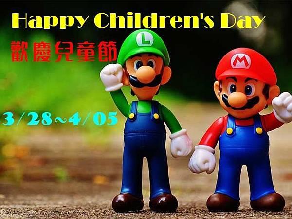2017-04歡慶兒童節640-480商店街.jpg