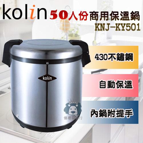c500歌林-保溫鍋-KNJ-KY501.jpg