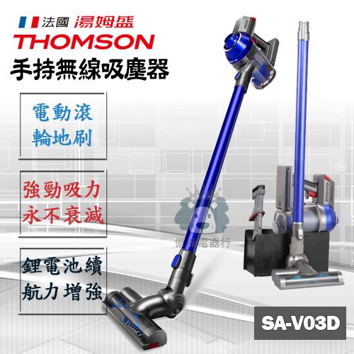 c500-THOMSON-吸塵器-SA-V03D.jpg