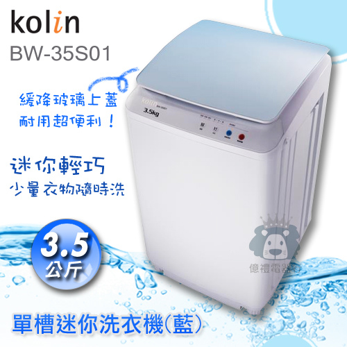C500歌林洗衣機BW-35S01.jpg