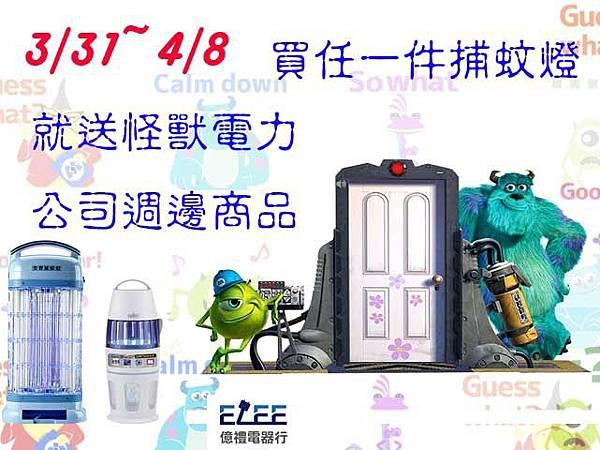 201803捕蚊燈電力公司640-480.jpg