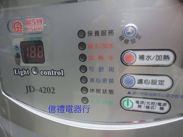 晶工飲水機JD-4202(01)