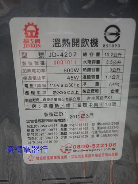 晶工飲水機JD-4202(02)