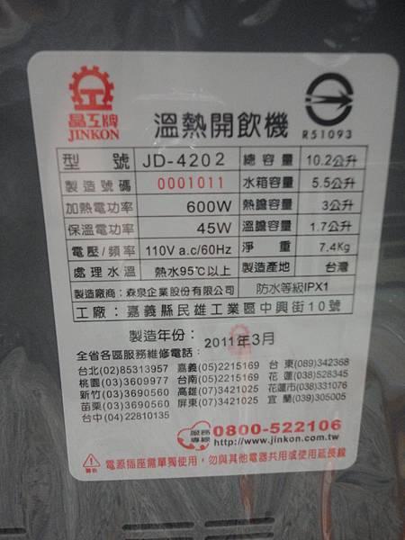 DSC06079.JPG
