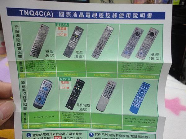 國際液晶TNQ4C01.jpg
