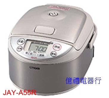虎牌3人份電子鍋JAY-A55R公司logo.jpg