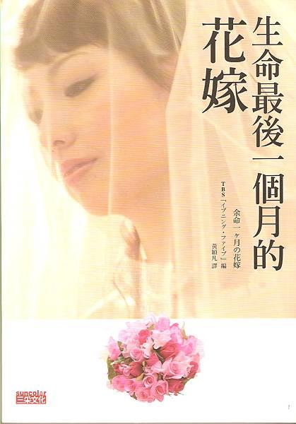 生命最後一個月的花嫁-01(封面).jpg