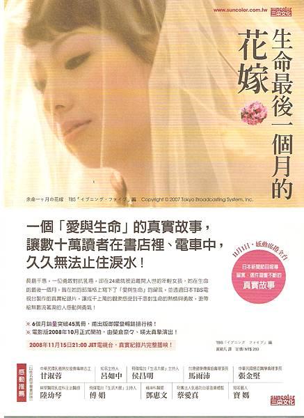 生命最後一個月的花嫁-03.jpg
