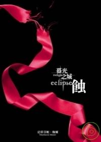 幕光之城3:蝕 –Eclipse