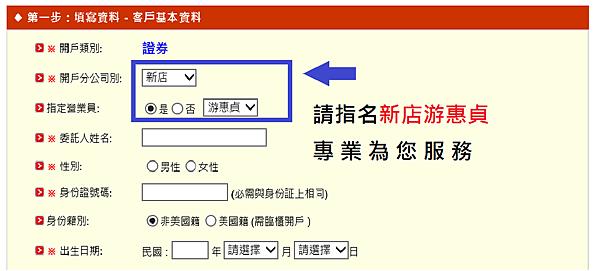 開戶游惠貞.png