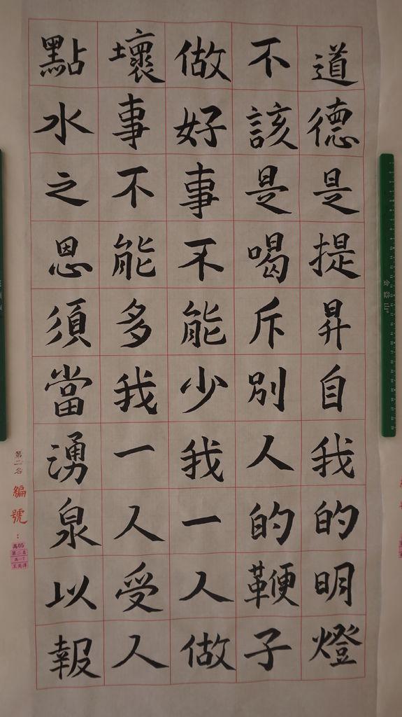 第二名-107王奕淳.JPG