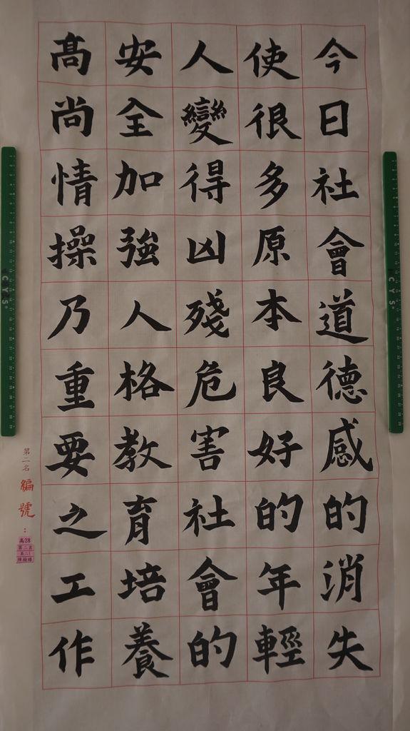 第二名-201陳榆臻.JPG