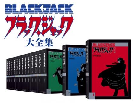 日本BJ完全版