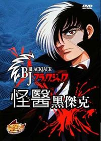 BJ OVA 1~10