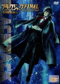 BJ OVA 11~12