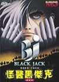 BJ 劇場版 超人類