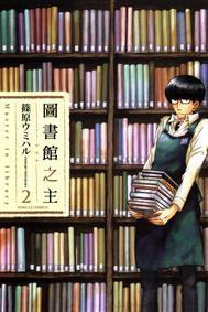 圖書館之主2